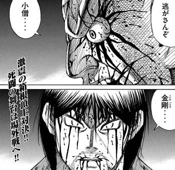 彼岸島 ネタバレ 48日後 113話 画像バレ【最新  114話】1.jpg