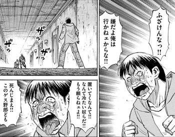 彼岸島 ネタバレ 48日後 113話 画像バレ【最新  114話】10.jpg