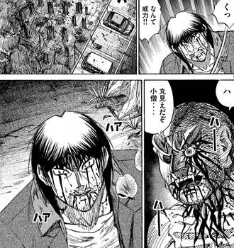 彼岸島 ネタバレ 48日後 113話 画像バレ【最新  114話】15.jpg