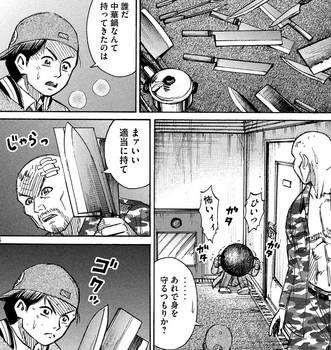 彼岸島 ネタバレ 48日後 113話 画像バレ【最新  114話】16.jpg