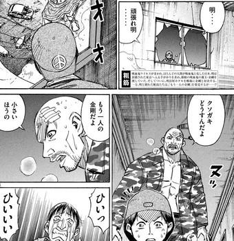 彼岸島 ネタバレ 48日後 113話 画像バレ【最新  114話】4.jpg
