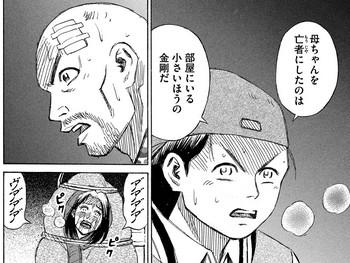 彼岸島 ネタバレ 48日後 113話 画像バレ【最新  114話】6 - 1.jpg