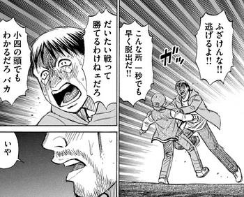 彼岸島 ネタバレ 48日後 113話 画像バレ【最新  114話】8.jpg