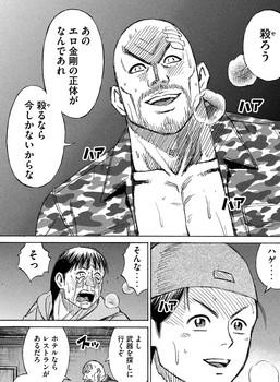彼岸島 ネタバレ 48日後 113話 画像バレ【最新  114話】9.jpg