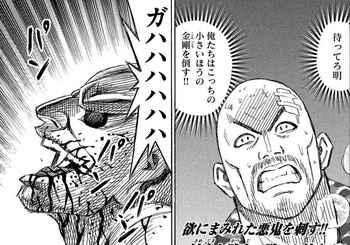 彼岸島 ネタバレ 48日後 114話 画像バレ【最新  115話】1.jpg