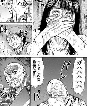 彼岸島 ネタバレ 48日後 114話 画像バレ【最新  115話】6.jpg