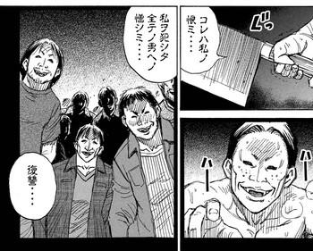 彼岸島 ネタバレ 48日後 115話 画像バレ【最新  116話】17.jpg