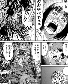 彼岸島 ネタバレ 48日後 115話 画像バレ【最新  116話】7.jpg