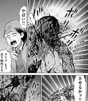 彼岸島 ネタバレ 48日後 115話 画像バレ【最新  116話】8.jpg