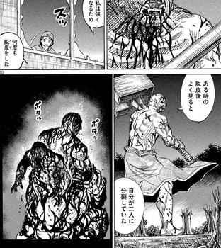 彼岸島 ネタバレ 48日後 116話 画像バレ【最新  117話】10.jpg
