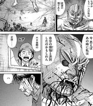彼岸島 ネタバレ 48日後 116話 画像バレ【最新  117話】11.jpg
