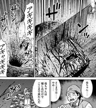 彼岸島 ネタバレ 48日後 116話 画像バレ【最新  117話】4.jpg