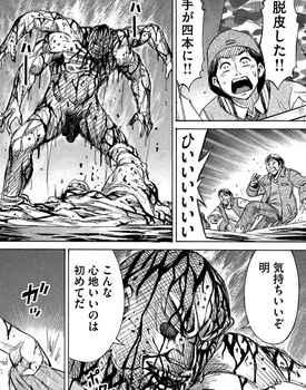 彼岸島 ネタバレ 48日後 117話 画像バレ【最新  118話】10.jpg