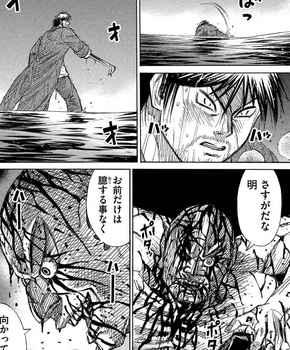 彼岸島 ネタバレ 48日後 117話 画像バレ【最新  118話】14.jpg