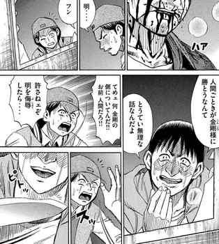 彼岸島 ネタバレ 48日後 118話 画像バレ【最新  119話】11.jpg