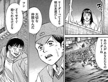 彼岸島 ネタバレ 48日後 118話 画像バレ【最新  119話】13.jpg