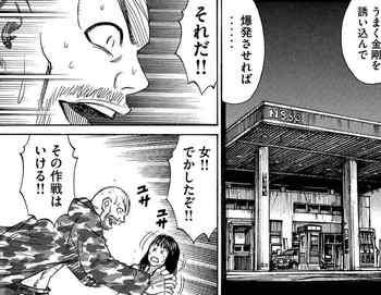 彼岸島 ネタバレ 48日後 118話 画像バレ【最新  119話】15.jpg