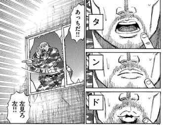 彼岸島 ネタバレ 48日後 118話 画像バレ【最新  119話】17.jpg