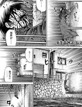 彼岸島 ネタバレ 48日後 118話 画像バレ【最新  119話】3.jpg