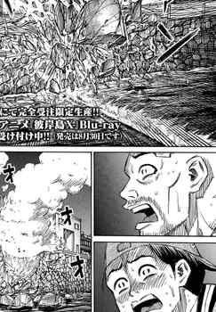 彼岸島 ネタバレ 48日後 118話 画像バレ【最新  119話】4.jpg