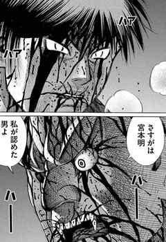 彼岸島 ネタバレ 48日後 118話 画像バレ【最新  119話】8.jpg