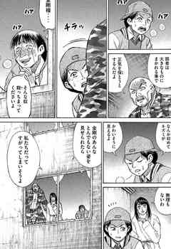 彼岸島 ネタバレ 48日後 119話 画像バレ【最新  120話】18.jpg
