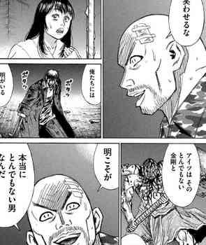 彼岸島 ネタバレ 48日後 119話 画像バレ【最新  120話】19.jpg