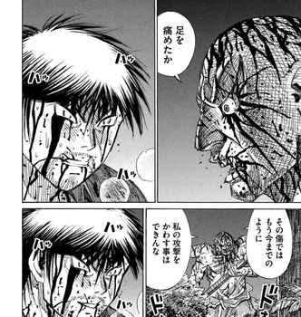 彼岸島 ネタバレ 48日後 120話 画像バレ【最新  121話】10.jpg