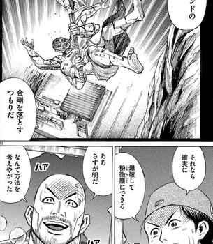 彼岸島 ネタバレ 48日後 120話 画像バレ【最新  121話】18.jpg