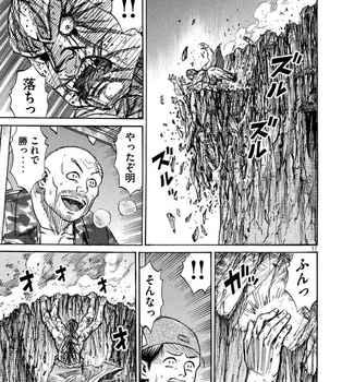 彼岸島 ネタバレ 48日後 121話 画像バレ【最新  122話】16.jpg