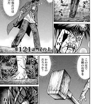 彼岸島 ネタバレ 48日後 121話 画像バレ【最新  122話】3.jpg
