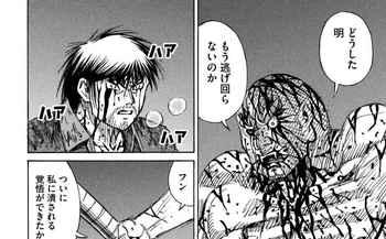 彼岸島 ネタバレ 48日後 121話 画像バレ【最新  122話】4.jpg