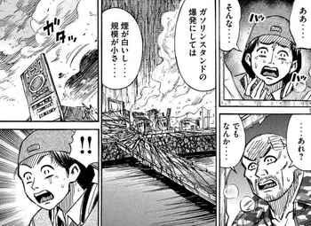 彼岸島 ネタバレ 48日後 122話 画像バレ【最新  123話】13.jpg