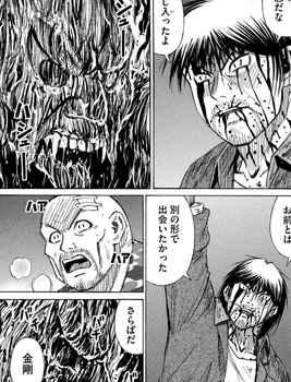 彼岸島 ネタバレ 48日後 123話 画像バレ【最新  124話】17.jpg