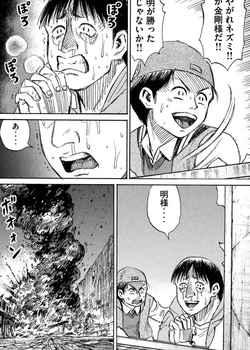 彼岸島 ネタバレ 48日後 123話 画像バレ【最新  124話】7.jpg