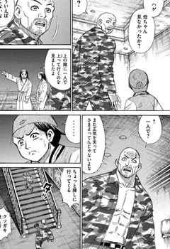 彼岸島 ネタバレ 48日後 124話 画像バレ【最新  125話】10.jpg