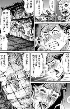 彼岸島 ネタバレ 48日後 124話 画像バレ【最新  125話】15.jpg
