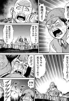 彼岸島 ネタバレ 48日後 124話 画像バレ【最新  125話】17.jpg