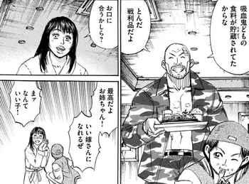 彼岸島 ネタバレ 48日後 124話 画像バレ【最新  125話】7.jpg