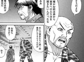 彼岸島 ネタバレ 48日後 124話 画像バレ【最新  125話】8.jpg