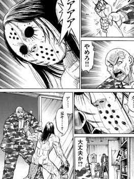 彼岸島 ネタバレ 48日後 125話 画像バレ【最新  126話】15.jpg