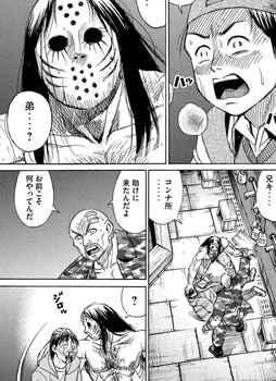 彼岸島 ネタバレ 48日後 125話 画像バレ【最新  126話】17.jpg