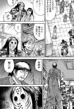 彼岸島 ネタバレ 48日後 125話 画像バレ【最新  126話】19.jpg