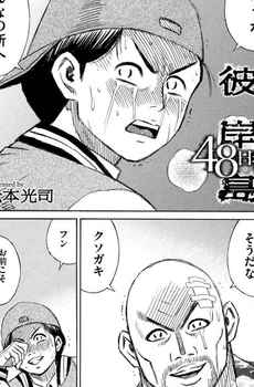 彼岸島 ネタバレ 48日後 125話 画像バレ【最新  126話】2.jpg
