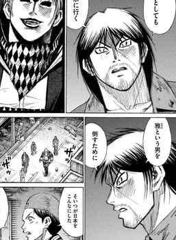 彼岸島 ネタバレ 48日後 125話 画像バレ【最新  126話】6.jpg