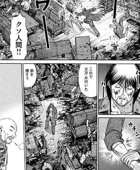 彼岸島 ネタバレ 48日後 125話 画像バレ【最新  126話】9.jpg