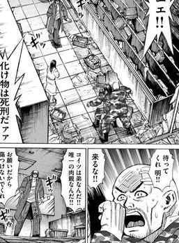 彼岸島 ネタバレ 48日後 126話 画像バレ【最新  127話】10.jpg
