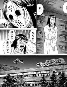 彼岸島 ネタバレ 48日後 126話 画像バレ【最新  127話】13.jpg