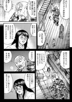 彼岸島 ネタバレ 48日後 126話 画像バレ【最新  127話】17.jpg