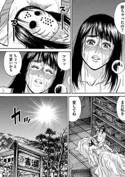 彼岸島 ネタバレ 48日後 126話 画像バレ【最新  127話】19.jpg